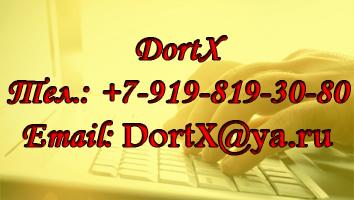Контакты DortX'а