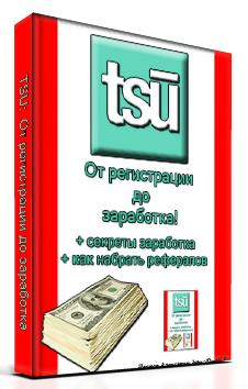 Заработок в социальной сети TSU
